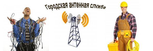 городская антенная служба Москвы